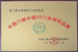 中国门都中国行门业领军品牌