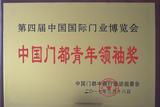 中國門都青年領袖獎