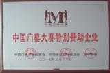 中国门模大赛特别赞助企业
