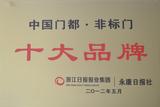 中國門都·非標門十大品牌