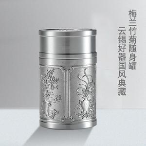 梅兰竹菊随身罐