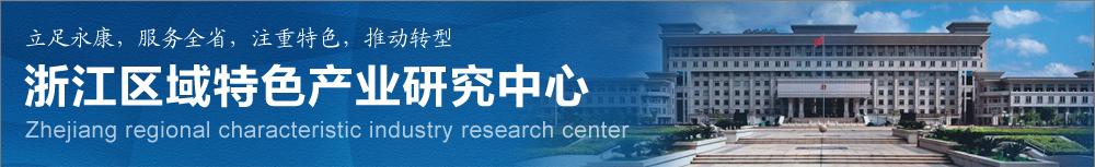 浙江区域特色产业研究中心