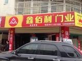 热烈庆祝四川澳门银河赌钱网站阆中专卖店盛大开幕