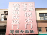 鑫佰利防盗门河南办事处正式成立,这也见证了企业的慢慢壮大和成长!