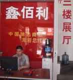 热烈祝贺鑫佰利龙岩总代理盛大开业