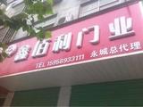 热烈祝贺鑫佰利永城专卖店7月6日盛大开幕