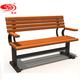 户外钢木休闲椅-6001-51013