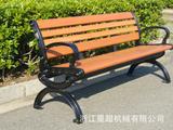 塑木休闲椅 -6005