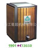 固定式钢木垃圾桶 -1901-13650