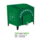 脚踩垃圾箱 -7001-13850