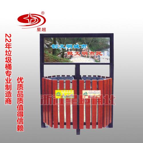 钢木户外垃圾桶-1806-13780