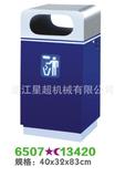 钢板分类垃圾桶 -6507-13420