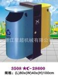 户外垃圾桶 -3908-28600