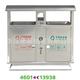 不锈钢环卫垃圾桶-4601-13938