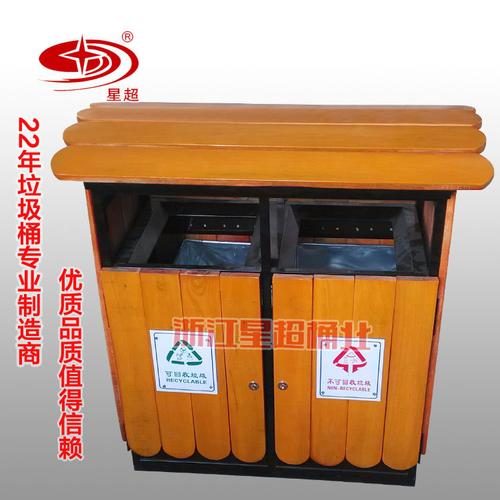 钢木垃圾桶-0602-13685