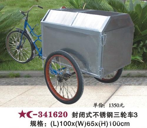 封闭式不锈钢三轮垃圾车-6303-341620