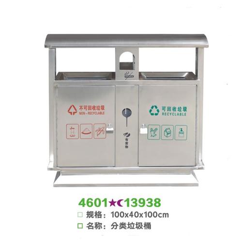 不锈钢分类垃圾桶-4601-13938