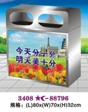 不锈钢环卫垃圾桶 -3408-88796
