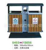 分类钢木垃圾桶 -0403-13656