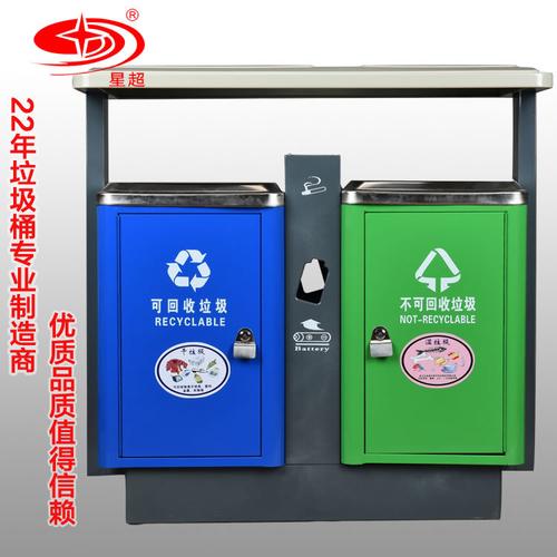 户外分类果皮箱垃圾箱-4301-13780