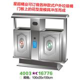 不锈钢垃圾桶 -4003-16776
