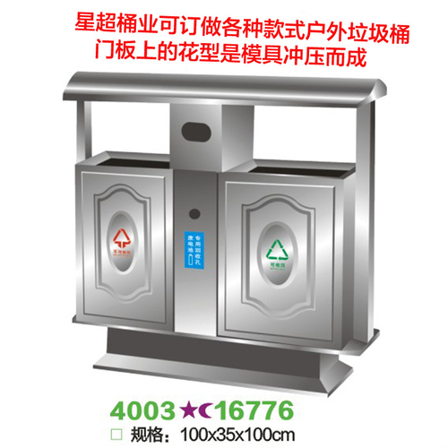 不锈钢垃圾桶-4003-16776