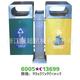 钢板喷塑垃圾桶-6005-13699