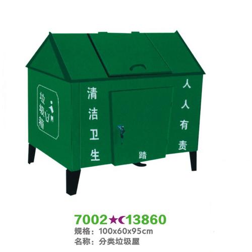 户外喷塑垃圾屋-7002-13860