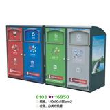 大容量户外垃圾桶 -6103-16950