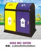户外分类垃圾桶 -3902-28700