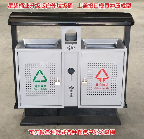 分类果皮箱-2601-13586