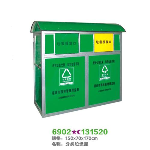 户外分类果皮箱-6902-131520
