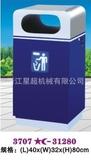 镀锌板户外垃圾桶 -3707-31280