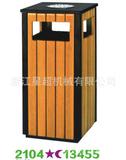 环保钢木垃圾桶 -2104-13455