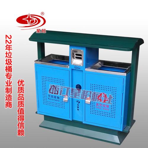 户外分类垃圾箱-2702-13650