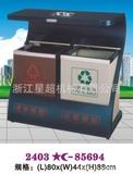 户外分类垃圾桶 -2403-85694