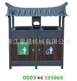 景区钢木垃圾桶 -0503-131069