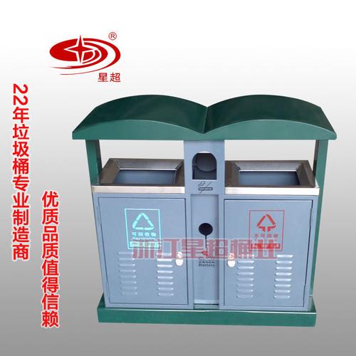 拱形钢板分类垃圾桶-5504-13660