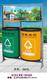 分类广告垃圾桶-5005-25408