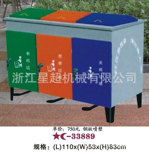 大容量户外垃圾箱-5601-32889