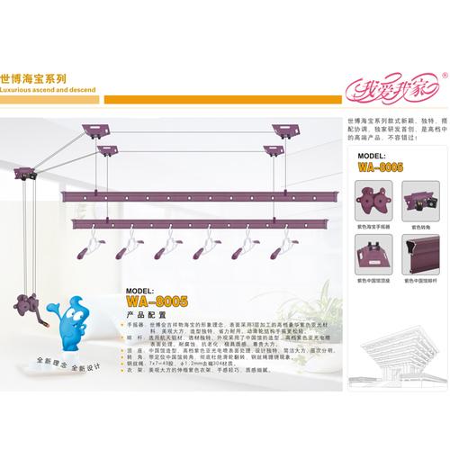 手摇晾衣架-WA-8005