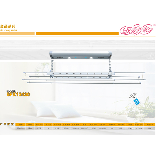 遥控晾衣架-SFX12420