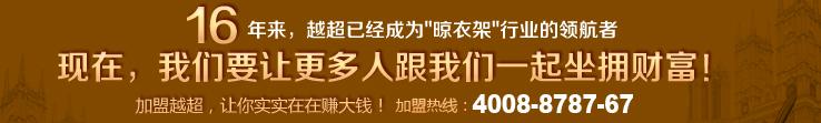 浙江越超工贸有限公司