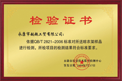 晾衣架品牌荣誉证书