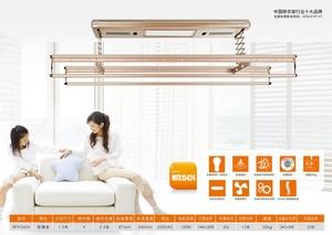 自动晾衣架 -MFX15424