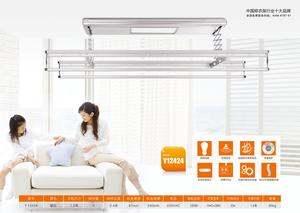 自动晾衣机 -Y12424