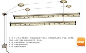 升降晾衣架 -G9702A