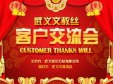 热烈祝贺武义文教丝客户答谢会活动圆满结束