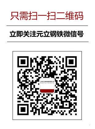 <a href='/index.html'><b>上海元立</b></a>二维码.jpg