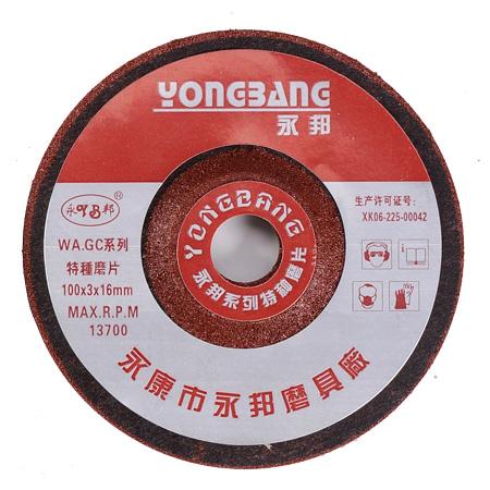 永邦牌WA.GC和可弯曲磨片-YB-059